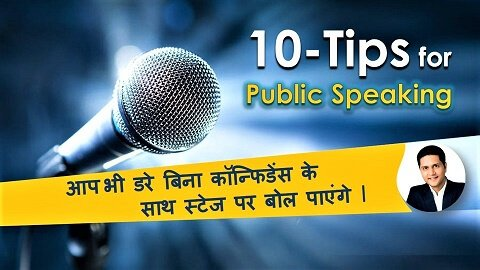 10-Tips for Effective Public Speaking in hindi, Meramotivation