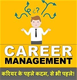 online career management course